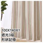 窗簾 KARCY 100X140X1 NITORI宜得利家居