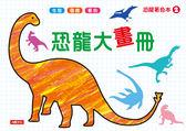 恐龍著色本:恐龍大畫冊(2)【著色本】