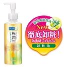 肌研 極潤保濕卸粧油200ml...