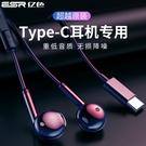 限時88折)億色小米8耳機type-c一...