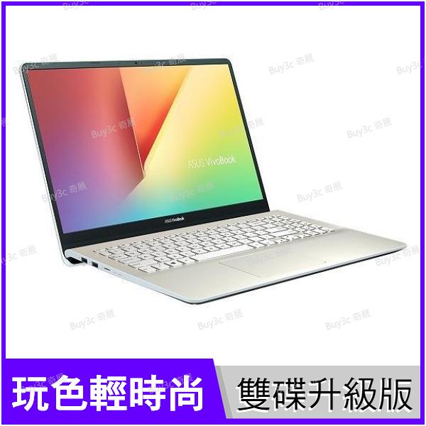 華碩 ASUS S530FN 金 256G SSD+1TB雙碟升級版【升8G/i5 8265U/15.6吋/MX150/IPS/四核/intel/筆電/Buy3c奇展】Vivobook
