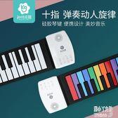 寶寶電子琴 兒童初學者入門便攜手卷鋼琴折疊音樂器玩具女孩3-6歲 JY9476【潘小丫女鞋】