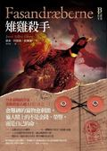(二手書)懸案密碼(2):雉雞殺手