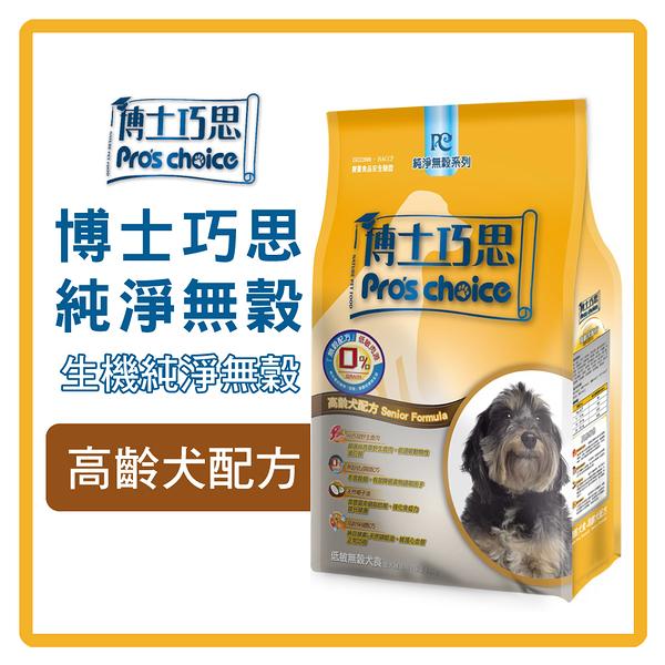 【力奇】博士巧思 生機純淨無穀犬糧-高齡犬配方1.5kg(500gx3包) 超取限3組 (A831A08/A831A08-015)