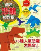 (二手書)酷炫恐龍輕鬆摺