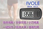新款大字3D電子單功能計步器跑步走路遊戲老人小孩運動簡易記步數 【618特惠】