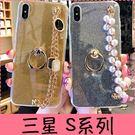 【萌萌噠】三星 S9 S8 plus S7 edge  創意閃粉支架款 奢華珍珠手鏈保護殼 全包矽膠軟殼 手機殼 手機套