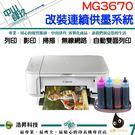 【含稅+上網登錄送300+寫真墨水】CANON MG3670 列印/影印/掃描+連續供墨系統 送A4彩噴一包