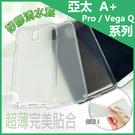 ○清水套/矽膠套/保護套/軟殼/手機殼/保護殼/背蓋/亞太 A+World Pro 1/Pro 2/Pro 3/Pro 5/Pro 6/Pro 7/Vega Q PTL21