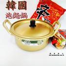 韓國泡麵鍋 拉麵鍋 黃金鍋  單人泡麵鍋  附鍋蓋