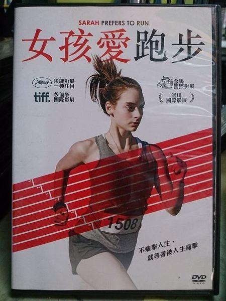 挖寶二手片-342-043-正版DVD*電影【女孩愛跑步】蘇菲德絲瑪黑