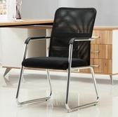 辦公椅職員會議椅人體工學弓形網椅麻將椅子電腦椅家用靠背椅LX 春季上新
