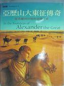 【書寶二手書T3/歷史_ZCO】亞歷山大東征傳奇-從希臘到印度的帝國之夢_麥可伍德
