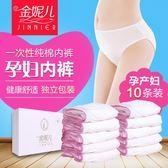 金妮兒產婦一次性內褲純棉透氣免洗孕婦月子產后用品女大碼10條裝 購物雙11優惠