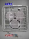 風騰 12吋排風扇 FT-9912 ◆吸排兩用之排風扇◆附正逆吸排開關◆具溫度保險絲