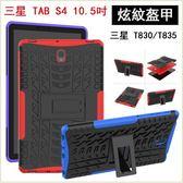 輪胎紋 三星 Tab S4 10.5吋 T830 T835 T837 平板保護套 隱形支架 防摔 防震 全包邊 軟殼 硅膠套