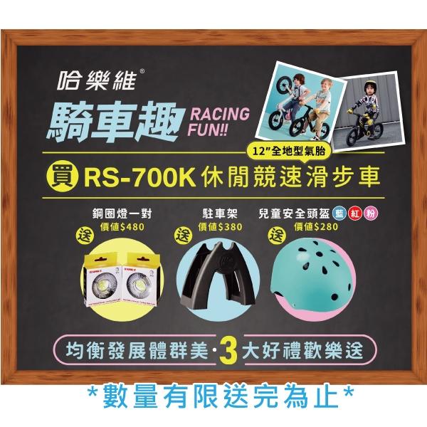 【買就送好禮三件組】哈樂維 Holiway 休閒競速滑步車(RS-700K) (2色可選)