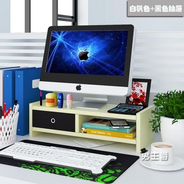 電腦螢幕架電腦顯示器增高架 電腦架子增高支架桌面收納墊高顯示器底座XW-完美