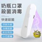 【ROWA 樂華】UVC LED 深紫外線隨身消毒棒 RW-PR200 隨身 紫外線消毒棒 殺菌 奶瓶口罩消毒 安全便攜