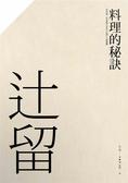 (二手書)料理的秘訣:米其林二星茶懷石老店「辻留」大廚親傳