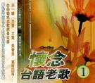 懷念台語老歌 1 原音收錄 CD (音樂...