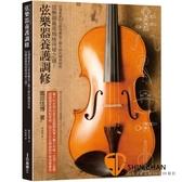 弦樂器養護調修:弦樂器最高規格待琴之道!從演奏家的日常保養到工藝大師的調修技術