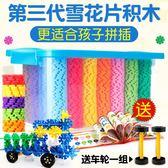 雪花片積木加厚大號桶裝塑料拼插拼裝寶寶幼兒園兒童益智玩具 童趣潮品