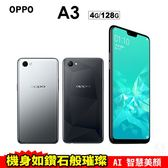 OPPO A3 6.2吋 贈原廠急速閃充15000mAh+原廠保護殼 4G/128G 八核心 智慧型手機 24期0利率 免運費
