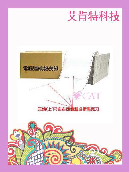 艾肯特科技♥台灣製 (9.5*11*1P)80行 全白 雙切全頁/中一刀 報表紙  - 台中市