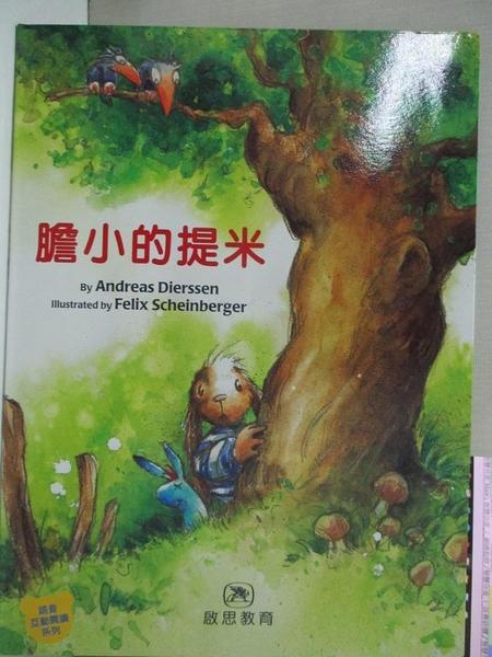 【書寶二手書T1/少年童書_EYY】膽小的提米 = Timid Timmy
