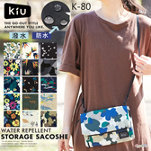【K80】日本KiU 超防水加工 多機能收納時尚單肩拉鍊方包 共15款
