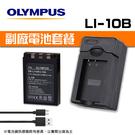 【LI-10B電池套餐】Olympus 副廠電池+充電器 1鋰1充 LI10B LI-12B (PN-026)