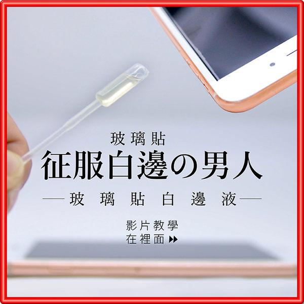 玻璃貼白邊液【白邊修復】H70 去除白邊液 手機貼膜必備 滿版玻璃保護貼 無白邊