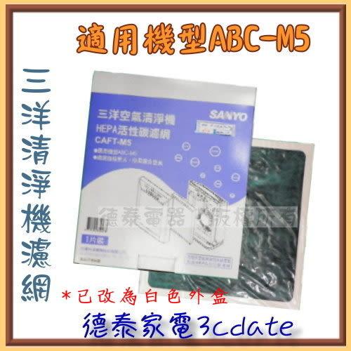 【德泰電器】台灣三洋 空氣清淨機濾網【CAFT-M5 / CAFTM5】適用型號:ABC-M5