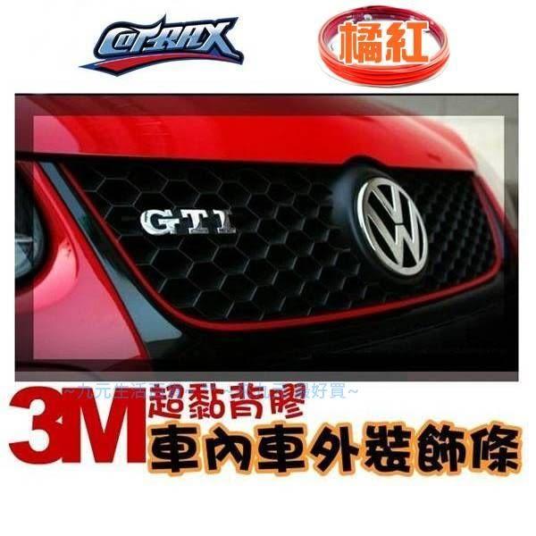 【九元生活百貨】Cotrax 3M背膠4mm裝飾條/橘紅 DIY車身裝飾 個性裝飾 車外 車內