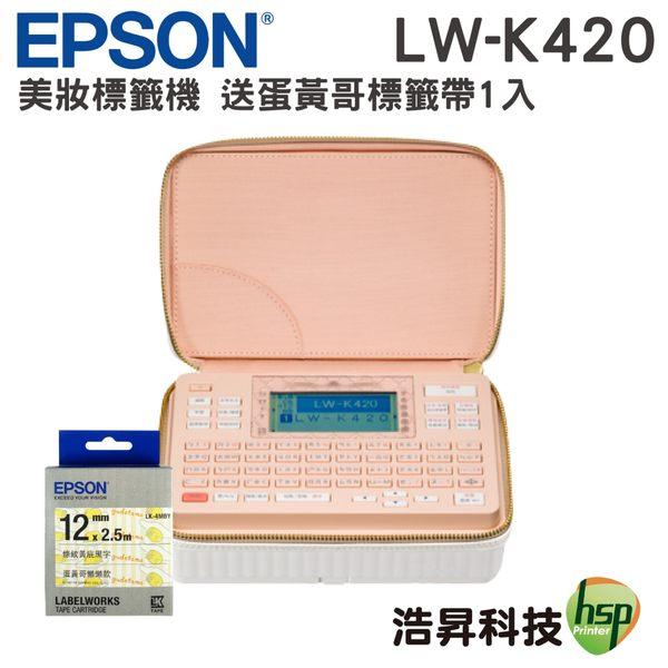 【送蛋黃哥標籤帶一入】EPSON LW-K420 美妝標籤機