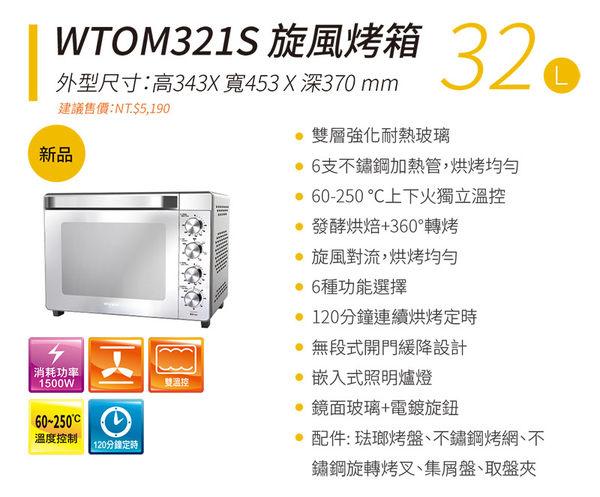 ┤Whirlpool 惠而浦├32L雙溫控旋風烤箱 WTOM321S