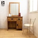 【多瓦娜】MIT日式工業-集成立鏡化妝台(含椅)/鏡台-111-02-MA