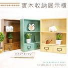 置物櫃 原木質實木製格層抽屜式桌面收納櫃...