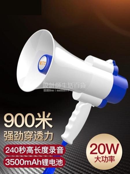 雅蘭仕錄音喇叭揚聲器戶外地攤叫賣機手持宣傳可充電喊話器擺攤擴音神器大聲公便攜式 NMS設計師