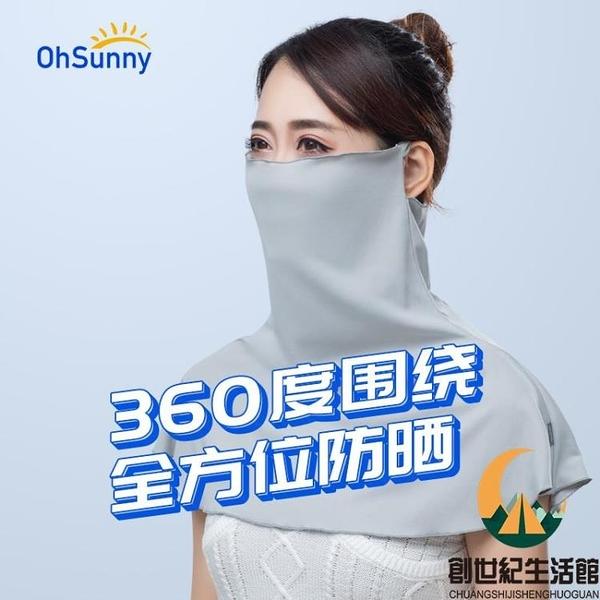 防曬面罩女夏季戶外全臉防紫外線加長護頸薄款透氣口罩男【創世紀生活館】