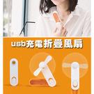 摺疊 收納 攜帶型 手持 桌面站立 折疊 小風扇 靜音 USB充電 隨身風扇 口袋 迷你 電風扇 BOXOPEN