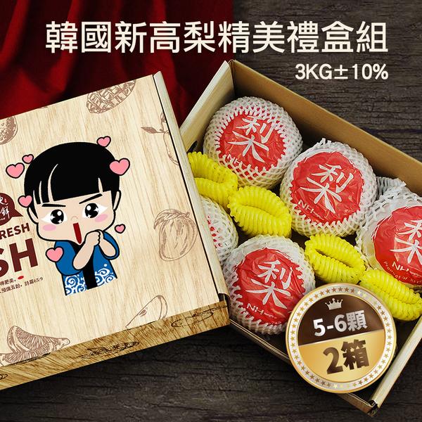 【屏聚美食】韓國新高梨精美禮盒2盒組_(3kg/盒/5-6顆)