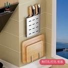 304不銹鋼廚房置物架壁掛刀架砧板架菜板用品收納家用大全免打孔 設計師生活