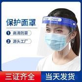防疫面罩 防護面罩面屏透明全臉罩帽防飛濺飛沫防細菌廠家可出口 百分百