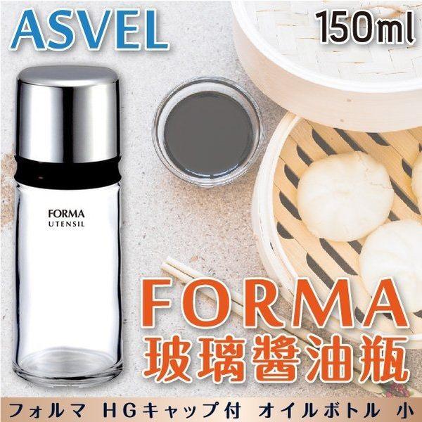 日本品牌【ASVEL】玻璃醬油瓶&油罐150ml 2154