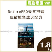 寵物家族-NrturePRO天然密碼-低敏鮭魚成犬配方1.8kg