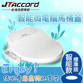 雙喬嚴選  【台灣吉田】智能型微電腦馬桶蓋  JT-270A