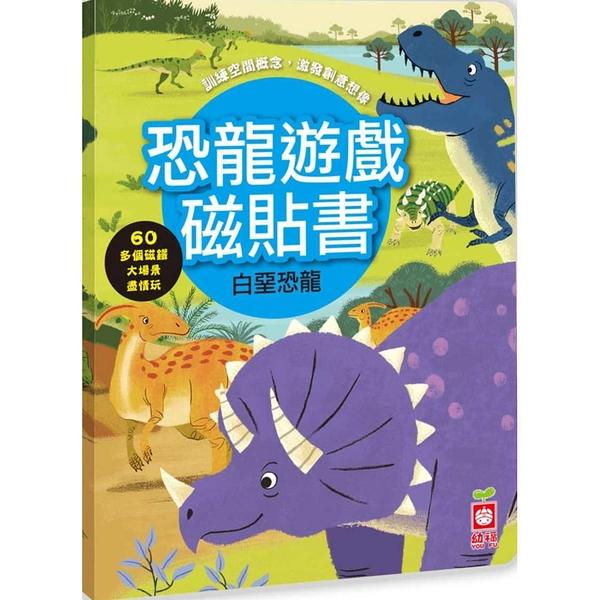 動物遊戲磁貼書:白堊恐龍(內附超過60個磁鐵)【磁鐵書】
