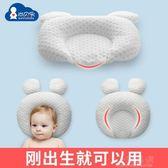 寶寶枕頭0-1歲定型枕嬰兒枕頭防偏頭夏天季頭型透氣糾正偏頭『小淇嚴選』